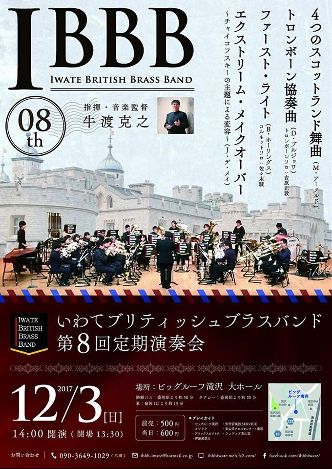 2017年IBBB第8回定期演奏会